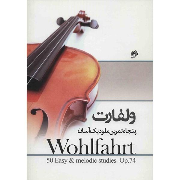 کتاب پنجاه تمرین ملودیک آسان برای ویولن اپوس 74 اثر فرانتس ولفارت