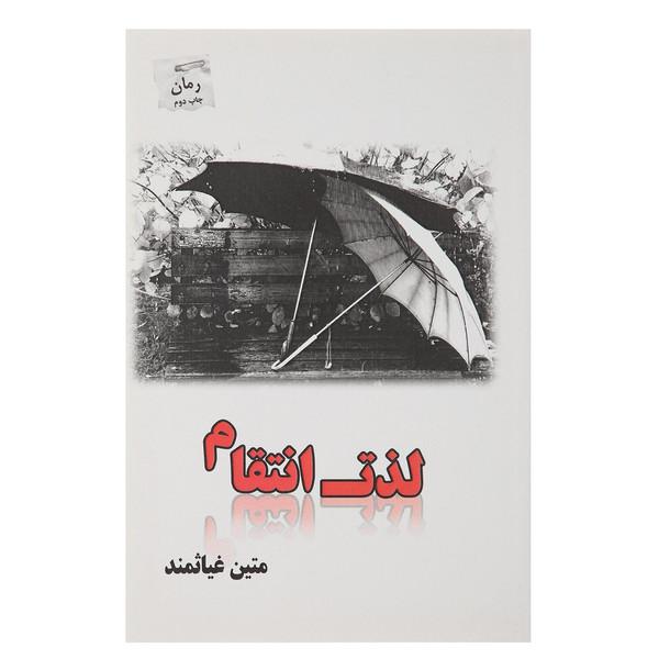 کتاب لذت انتقام اثر متین غیاثمند