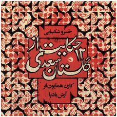 آلبوم موسیقی 12 حکایت از گلستان سعدی اثر خسرو شکیبایی