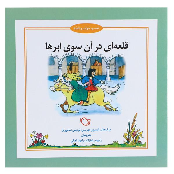 کتاب شب و خواب و قصه قلعه ای در آن سوی ابرها اثر درک هال