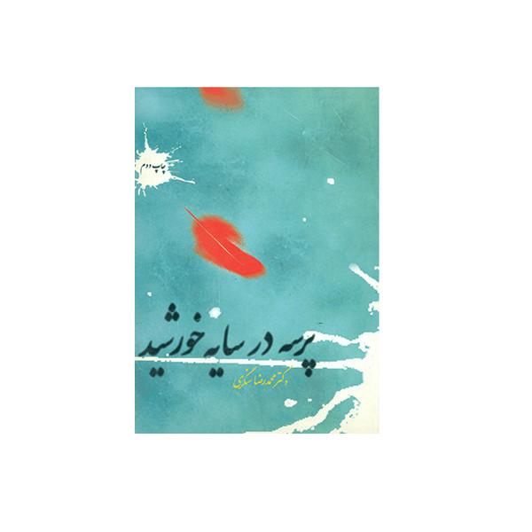 کتاب پرسه در سایه خورشید تاملاتی در مقوله های ادب معاصر اثر محمدرضا سنگری انتشارات لوح زرین
