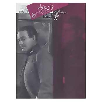 کتاب سینماگران بزرگ 8 اثر شارلوت گارسون