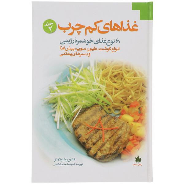 کتاب غذاهای کم چرب اثر کاترین هاوکینز