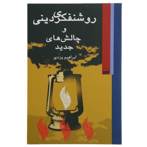کتاب روشنفکری دینی و چالش های جدید اثر ابراهیم یزدی