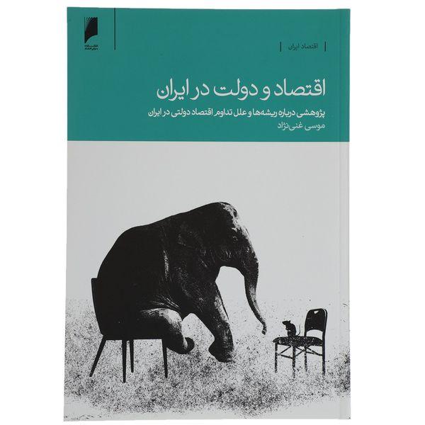 کتاب اقتصاد و دولت در ایران اثر موسی غنی نژاد