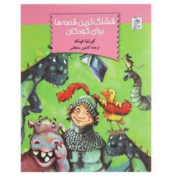 کتاب قشنگ ترین قصه ها برای کودکان اثر کورنلیا فونکه