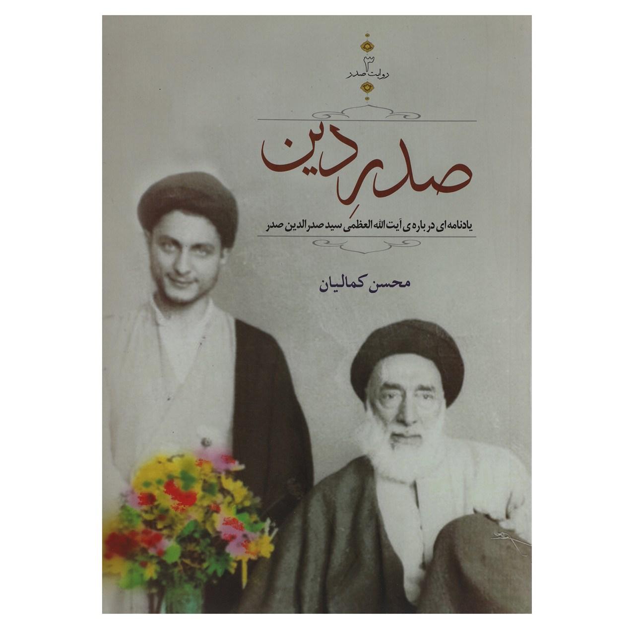 کتاب صدر دین اثر محسن کمالیان