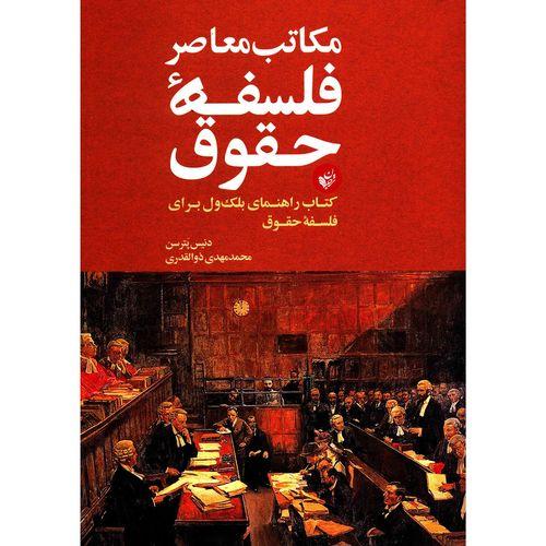 کتاب مکاتب معاصر فلسفه حقوق اثر دنیس پترسن