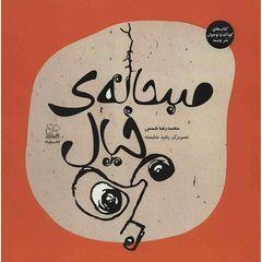 کتاب صبحانه ی خیال اثر محمدرضا شمس