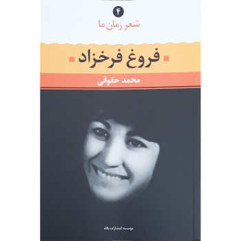 کتاب شعر زمان ما اثر فروغ فرخزاد نشر نگاه