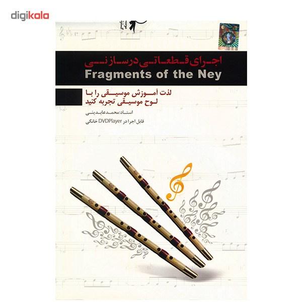 آموزش تصویری اجرای قطعاتی در ساز نی نشر دنیای نرم افزار سینا  Donyaye Narmafzar Sina Fragments of NeyMultimedia Trainnig