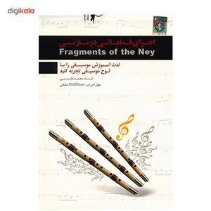 آموزش تصویری اجرای قطعاتی در ساز نی نشر دنیای نرم افزار سینا  Donyaye Narmafzar Sina Fragments of