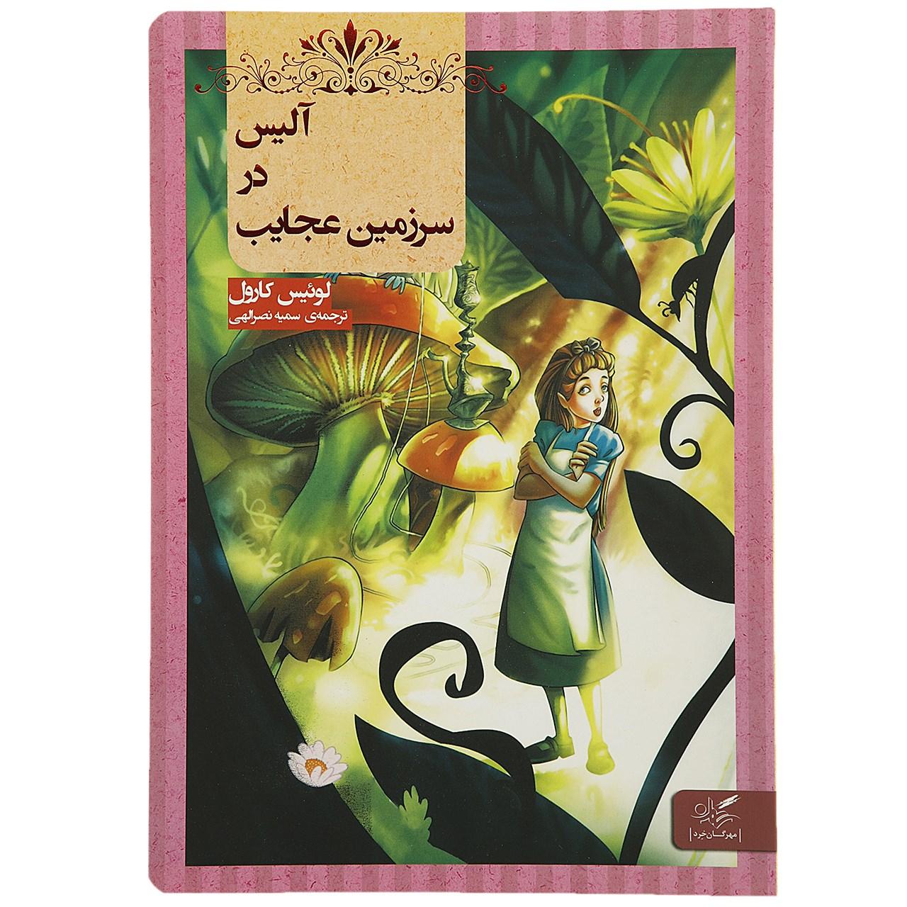 کتاب آلیس در سرزمین عجایب اثر لوئیس کارول