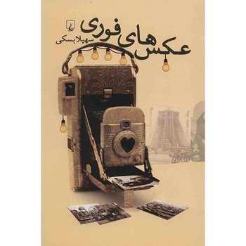 کتاب عکس های فوری اثر سهیلا بسکی