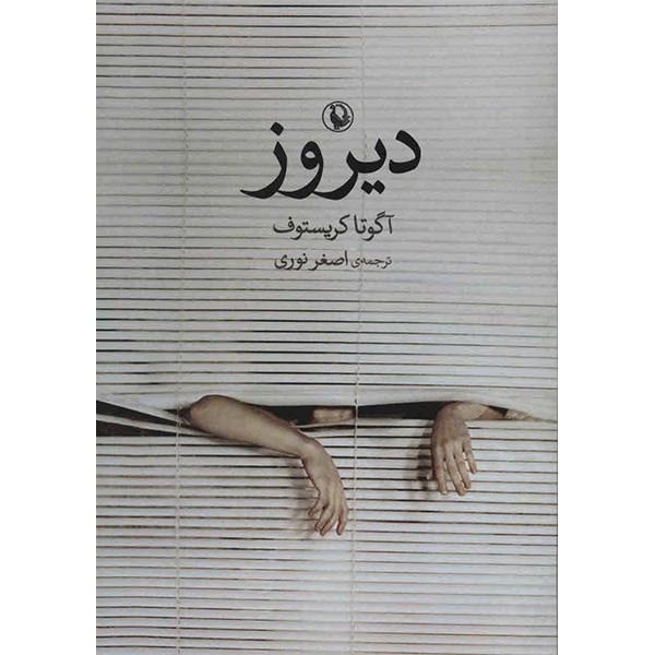 کتاب دیروز اثر آگوتا کریستوف