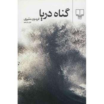 کتاب گناه دریا اثر فریدون مشیری