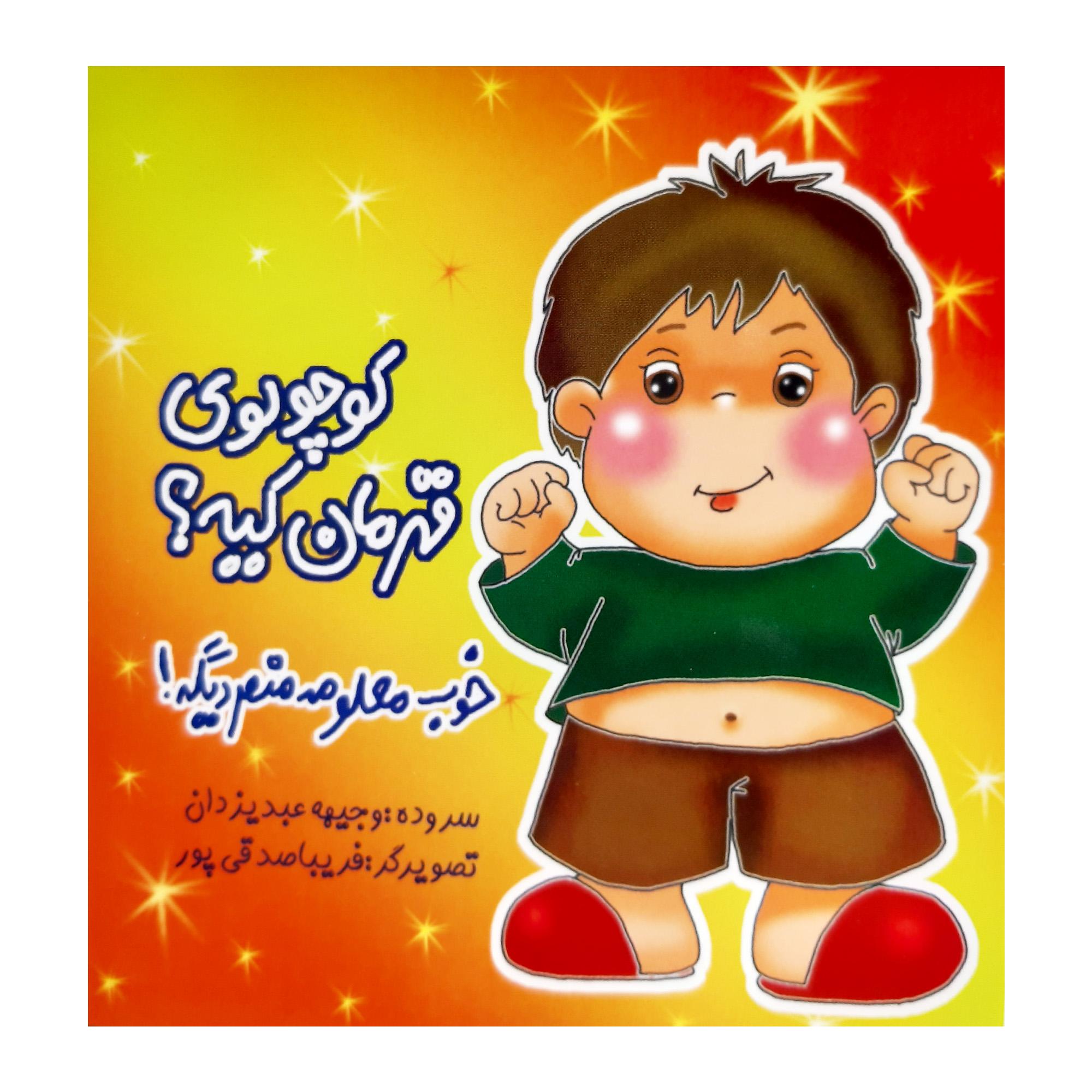 کتاب کوچولوها اثر وجیهه عبدیزدان انتشارات فرهنگ مردم 8 جلدی main 1 8