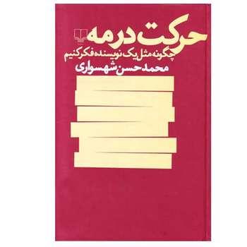 کتاب حرکت در مه اثر محمد حسن شهسواری نشر چشمه