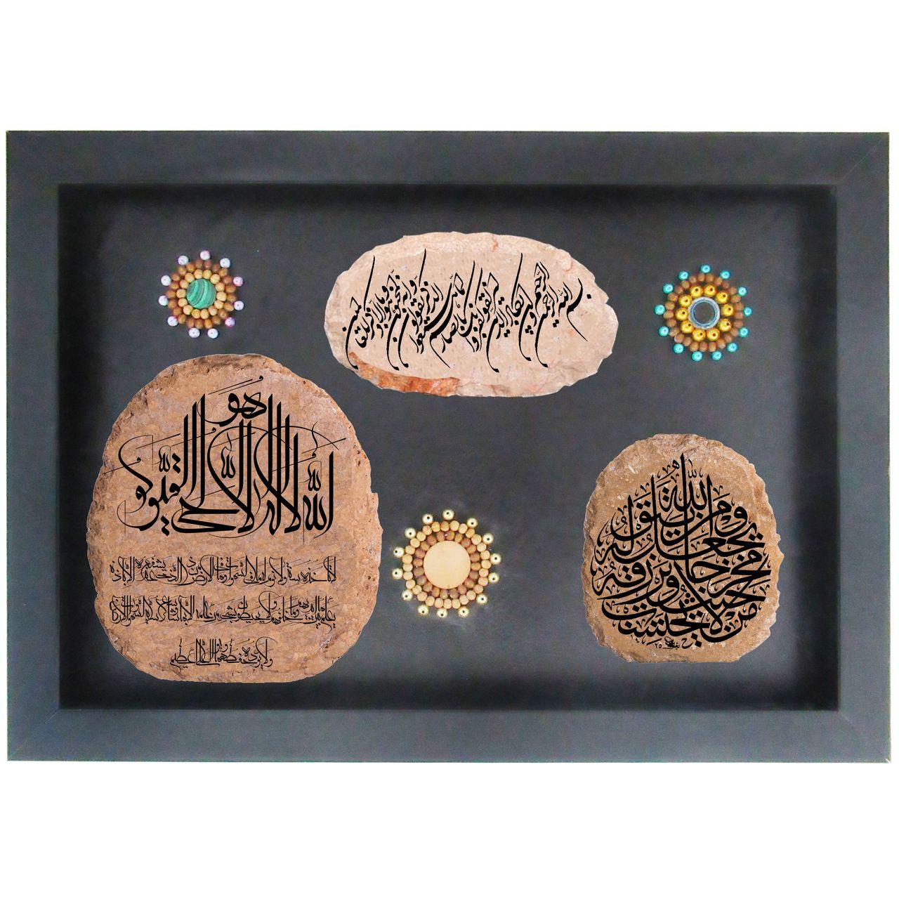 تابلو سنگ طرح آیت الکرسی و وان یکاد و ومن یتق الله کد TN015