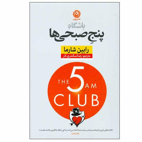 کتاب باشگاه پنج صبحی ها اثر رابین شارما نشر نون