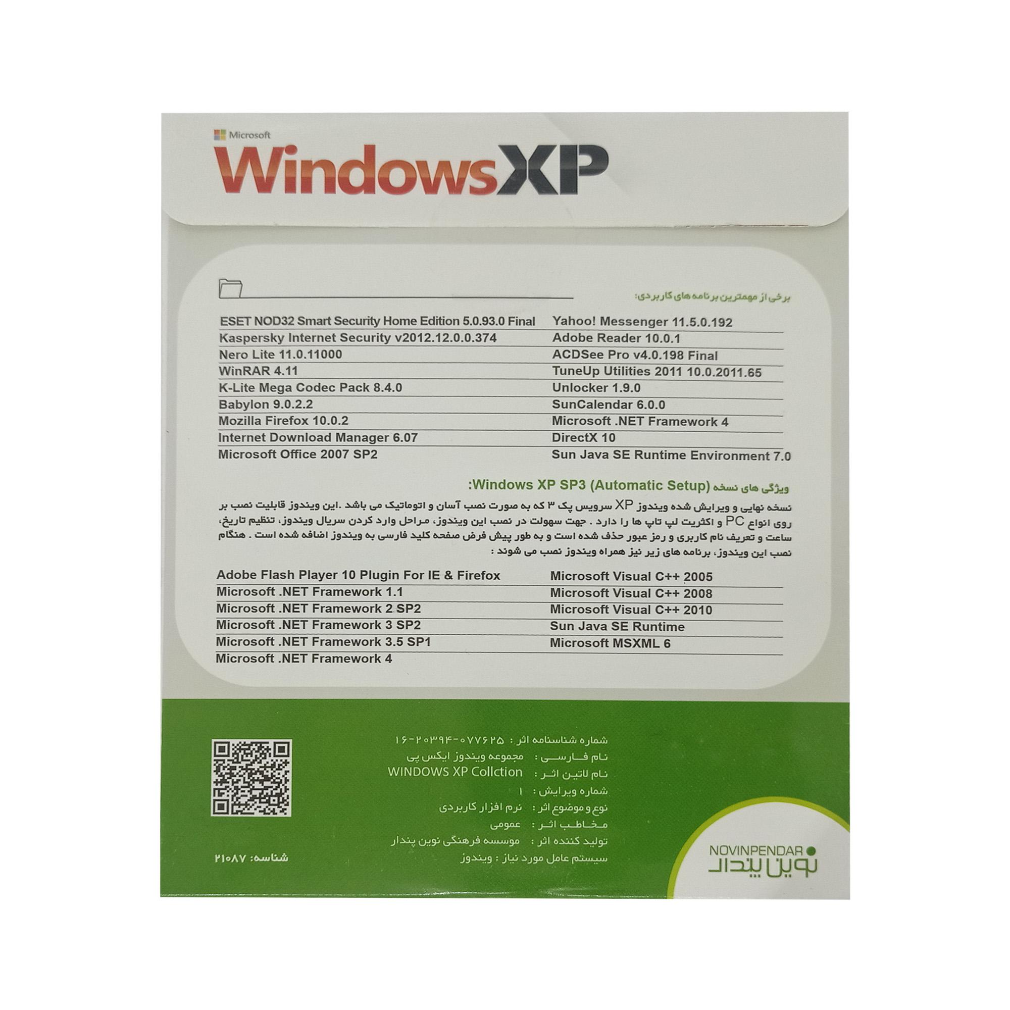 سیستم عامل windows XP نشر نوین پندار