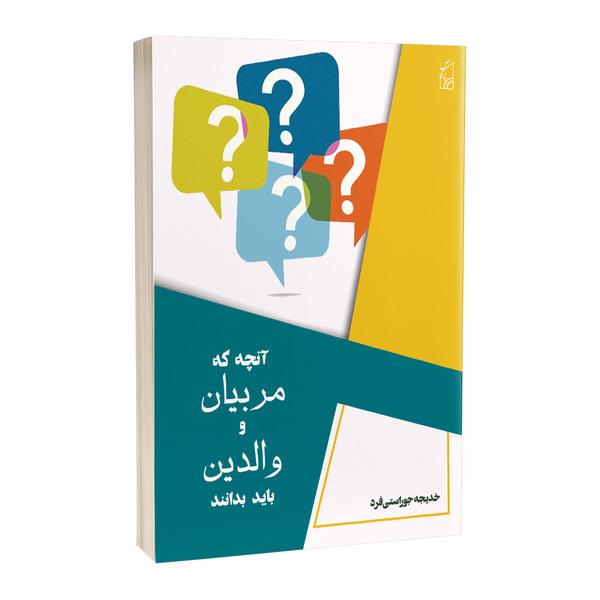 کتاب آنچه که مربیان و والدین باید بدانند اثر خدیجه جوراستی فرد انتشارات پرکاس