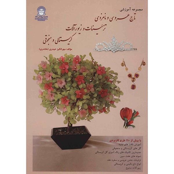 کتاب مجموعه آموزشی تاج عروسی و نامزدی اثر مهرانگیز حیدری