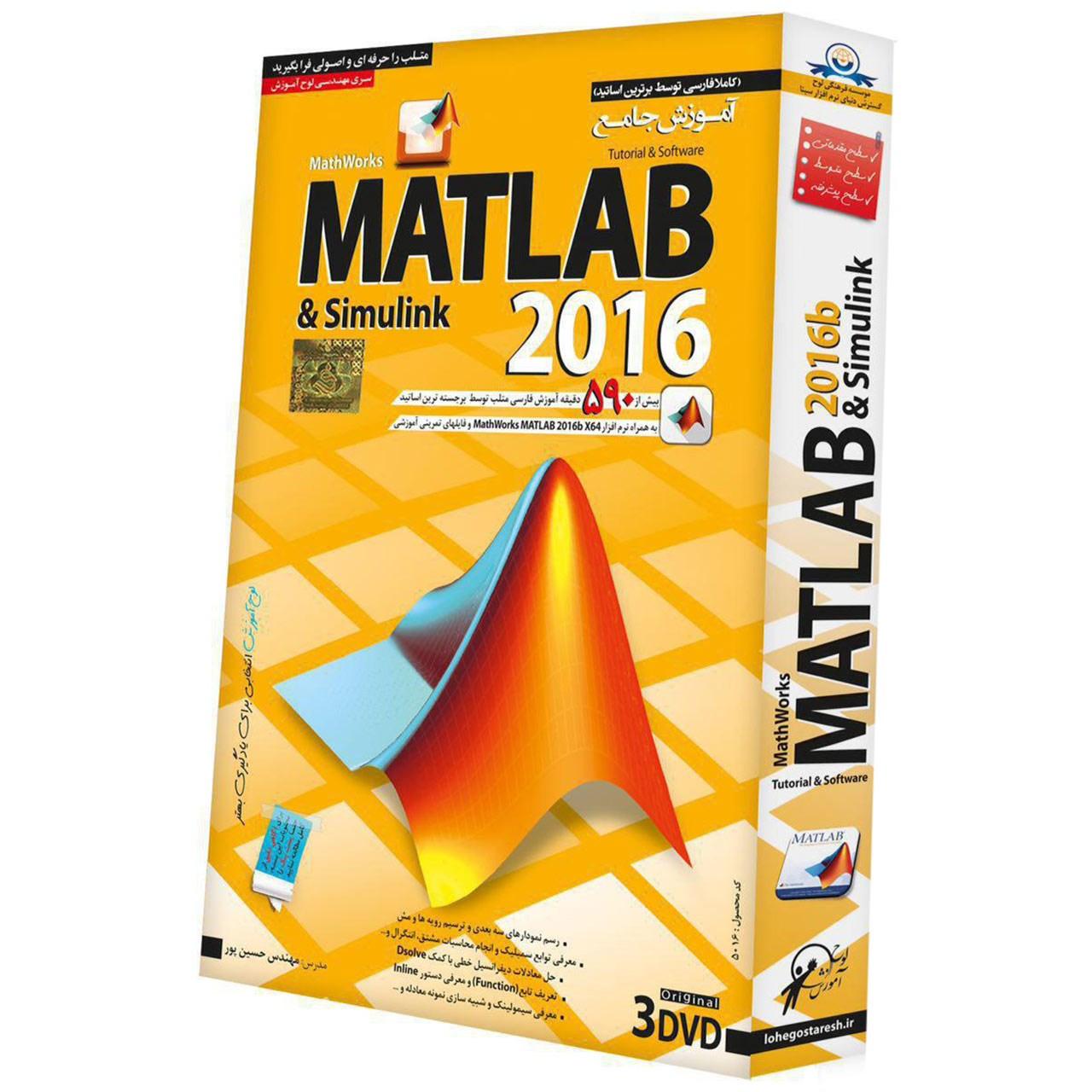 نرم افزار آموزش جامع Matlab 2016 نشر دنیای نرم افزار سینا