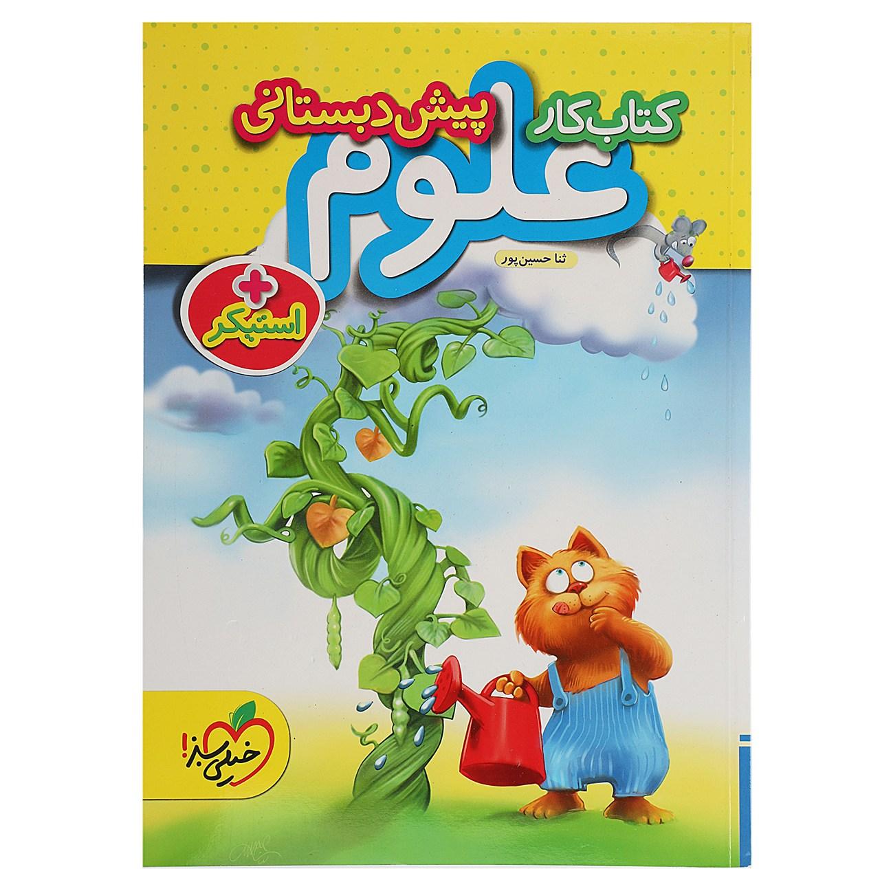 کتاب کار علوم پیش دبستانی اثر ثنا حسین پور