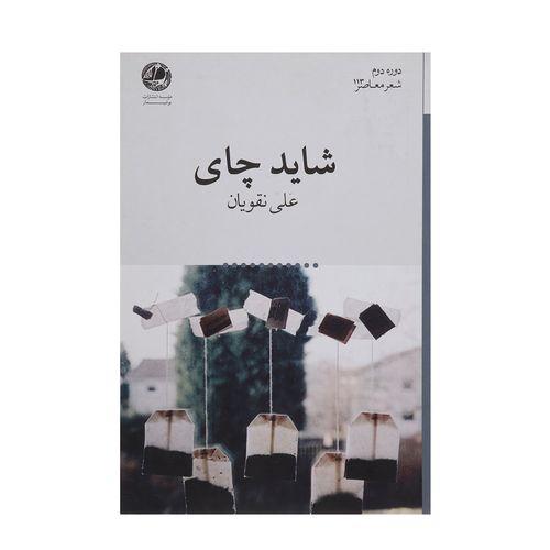 کتاب شاید چای اثر علی نقویان