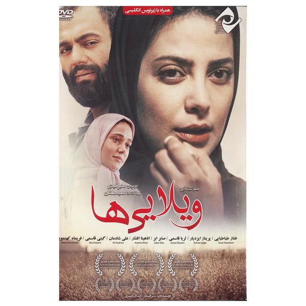 فیلم سینمایی ویلاییها اثر منیر قیدی