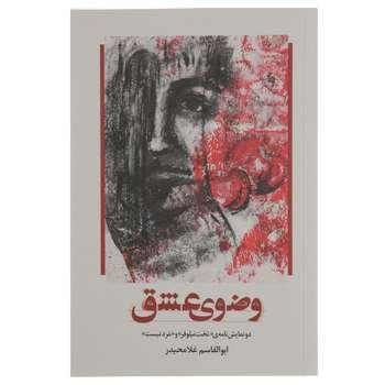 کتاب وضوی عشق اثر ابوالقاسم غلامحیدر
