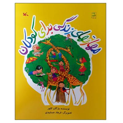 کتاب مهارتهای زندگی برای کودکان اثر مژگان کلهر انتشارات کانون پرورش فکری کودکان و نوجوانان
