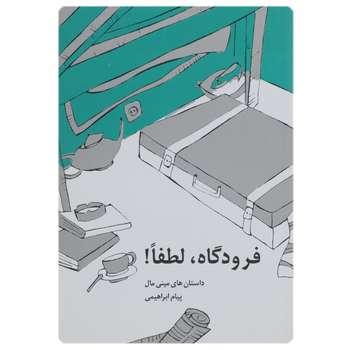 کتاب فرودگاه لطفا اثر پیام ابراهیمی
