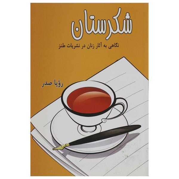 کتاب شکرستان اثر رویا صدر