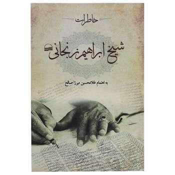 کتاب خاطرات شیخ اثر ابراهیم زنجانی