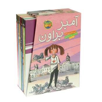 کتاب آمبر براون اثر پائولا دانزیگر - مجموعه 9 جلدی