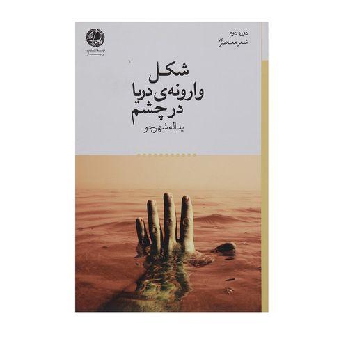 کتاب شکل وارونه ی دریا در چشم اثر یداله شهرجو