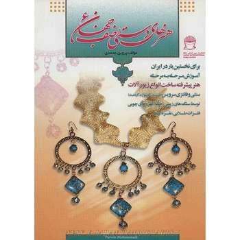 کتاب هنرهای دستی نصف جهان 6 اثر پروین محمدی