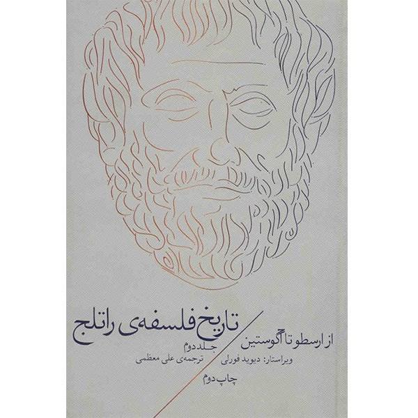 خرید                      کتاب تاریخ فلسفه ی راتلج اثر دیوید فورلی - جلد دوم