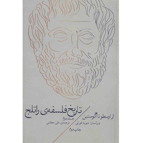 کتاب تاریخ فلسفه ی راتلج اثر دیوید فورلی - جلد دوم