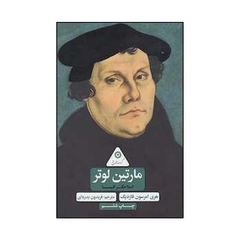 کتاب مارتین لوتر: اصلاحگر کلیسا اثر هری امرسون فازدیک انتشارات پرنده آبی