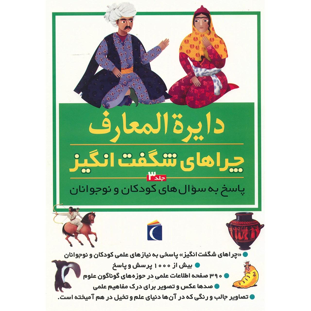 کتاب دایره المعارف چراهای شگفت انگیز اثر مهروش طهوری - جلد 3