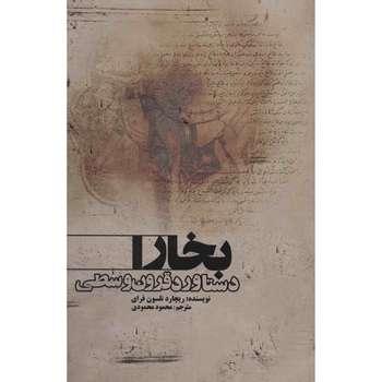 کتاب بخارا، دستاورد قرون وسطی اثر ریچارد نلسون فرای