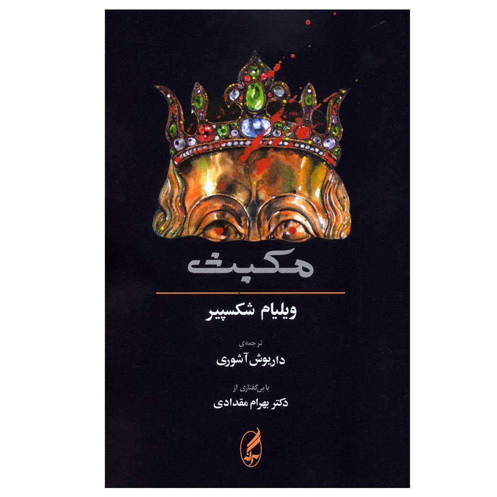 کتاب مکبث اثر ویلیام شکسپیر نشر آگاه