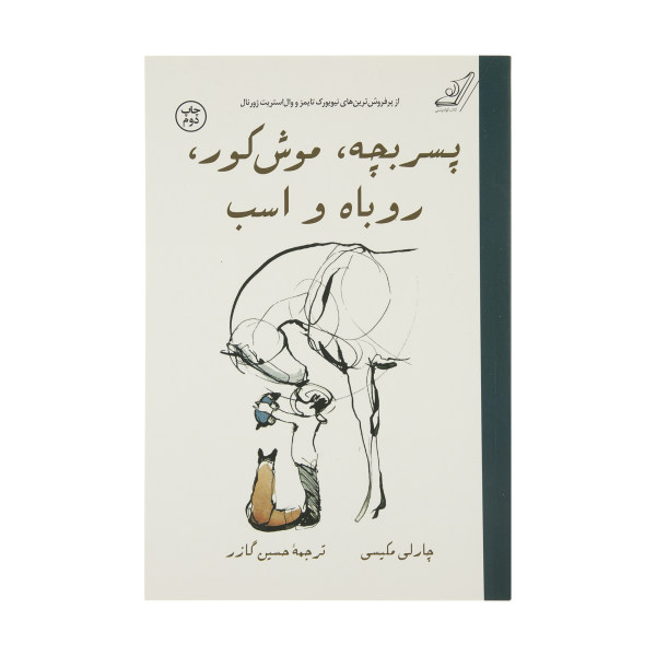 کتاب پسربچه، موش کور، روباه و اسب اثر چارلی مکیسی انتشارات کتاب کوله پشتی