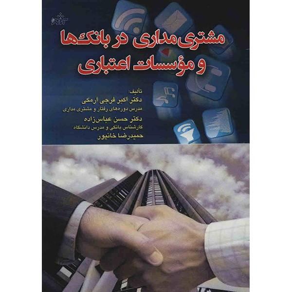کتاب مشتری مداری در بانک ها و موسسات اعتباری اثر اکبر فرجی ارمکی