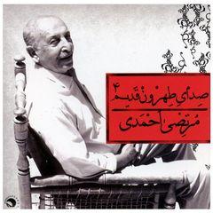 آلبوم موسیقی صدای طهرون قدیم 4 اثر مرتضی احمدی