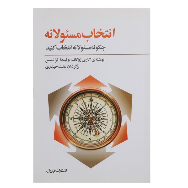 کتاب انتخاب مسئولانه چگونه مسئولانه انتخاب کنید اثر گاری زوکاف