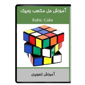 نرم افزار آموزش حل مکعب روبیک نشر دیجیتالی